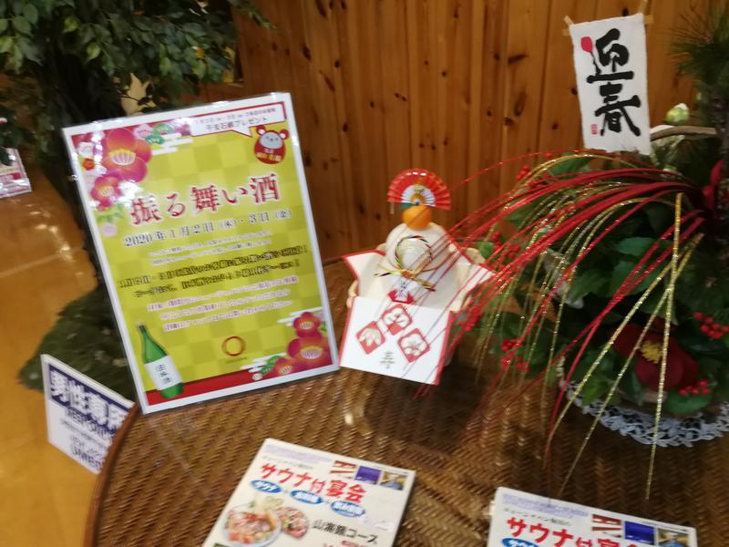 リピンチ (´д`i)さんのニュージャパン梅田店のサ活写真