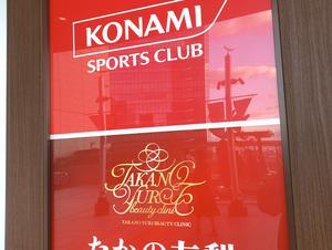コナミスポーツクラブ 大阪ステーションシティ 写真