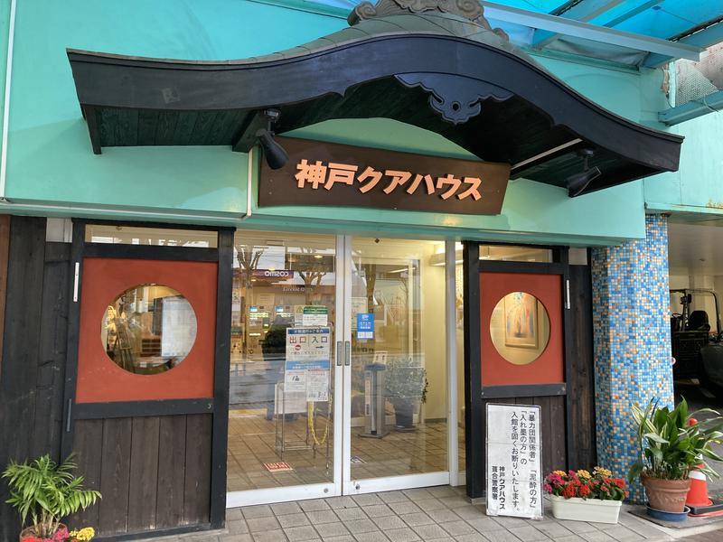 ★サニ丸d★さんの神戸クアハウスのサ活写真
