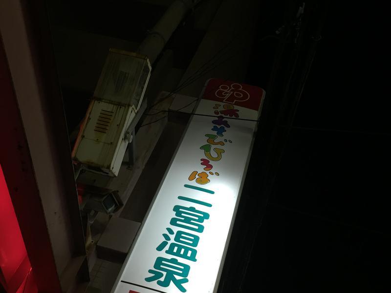 二宮温泉 写真ギャラリー1