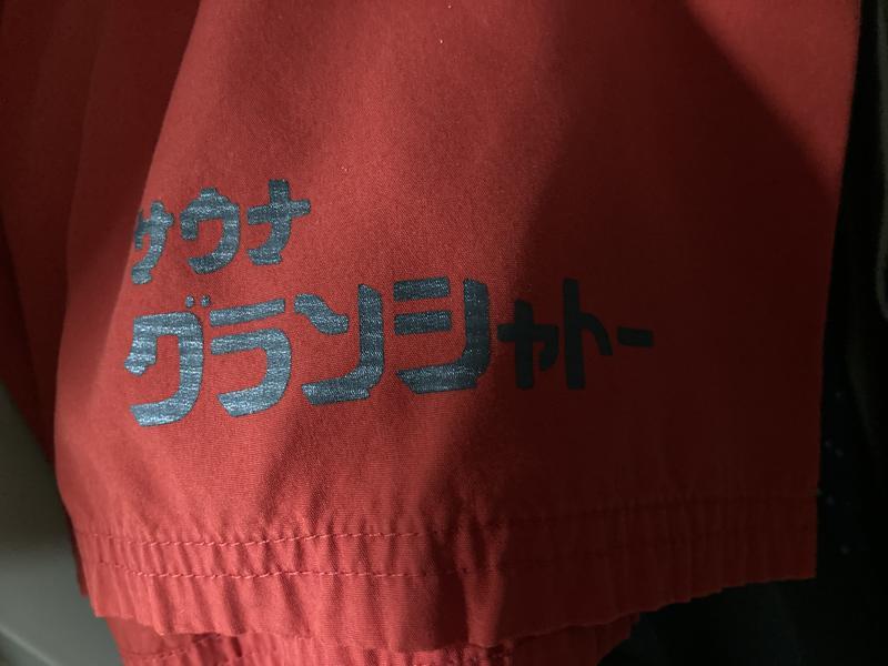 ★サニ丸d★さんのサウナグランシャトーのサ活写真