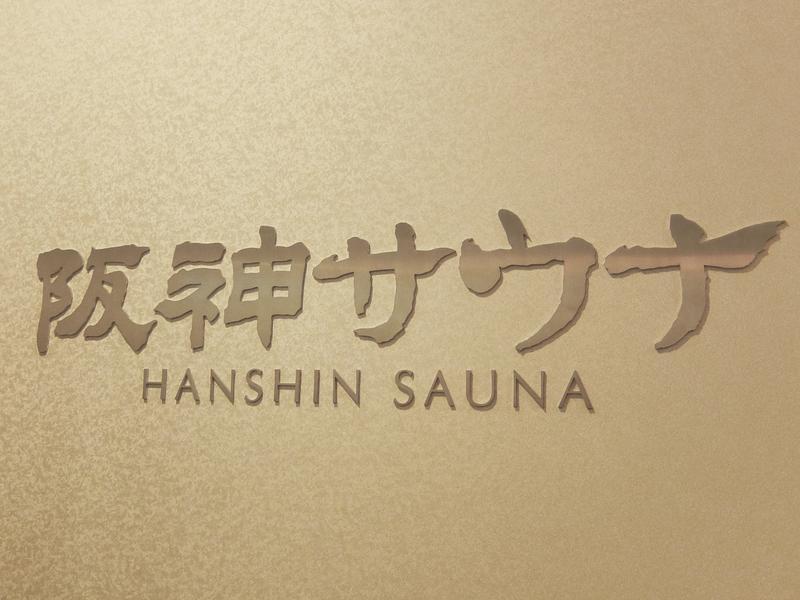 ホテル阪神 写真ギャラリー0