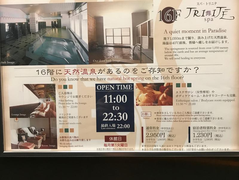 ホテルモントレ ラ・スール大阪 スパ・トリニテ 写真ギャラリー1