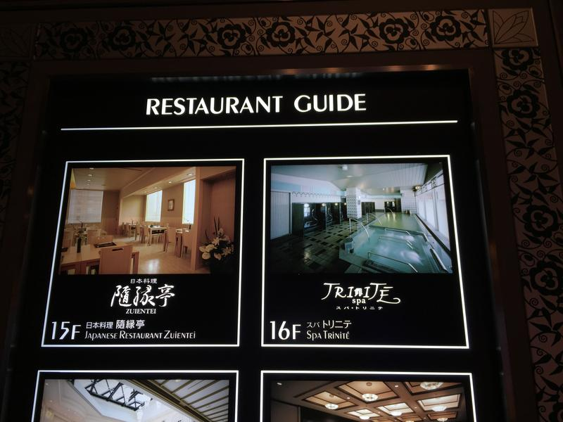 ホテルモントレ ラ・スール大阪 スパ・トリニテ 写真ギャラリー3