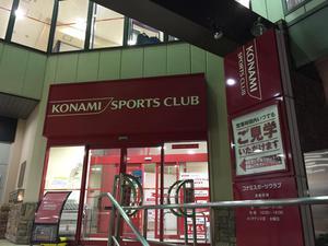 コナミスポーツクラブ三宮 写真