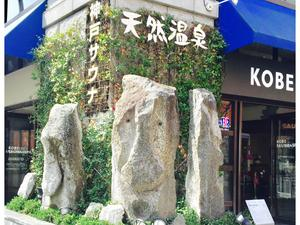 神戸レディススパ 写真