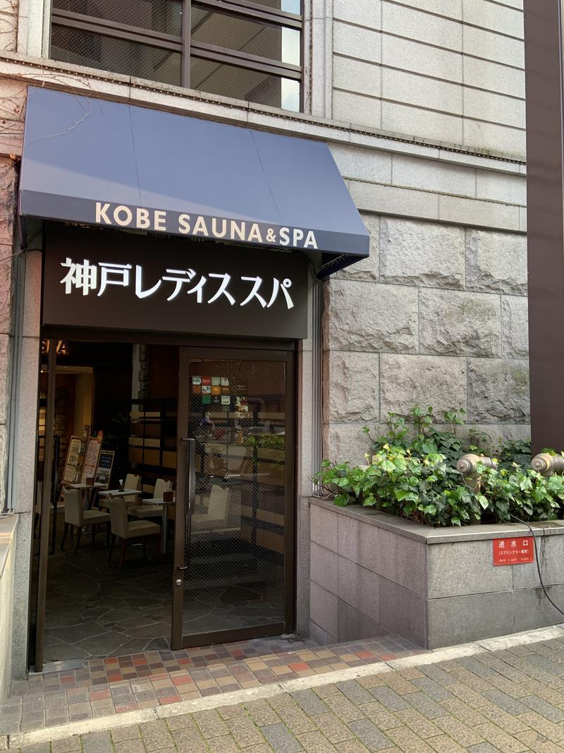 yuki.nさんの神戸レディススパのサ活写真