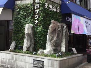神戸サウナ&スパ 写真