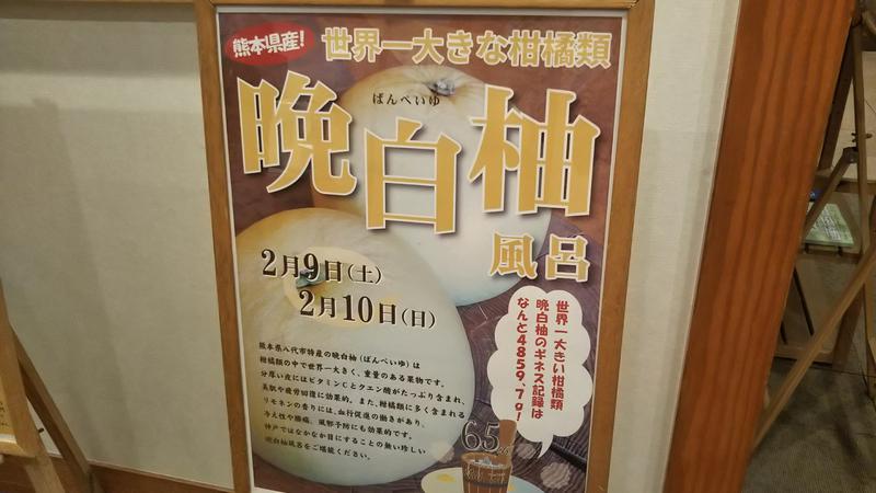 みやびんさんの神戸サウナ&スパのサ活写真