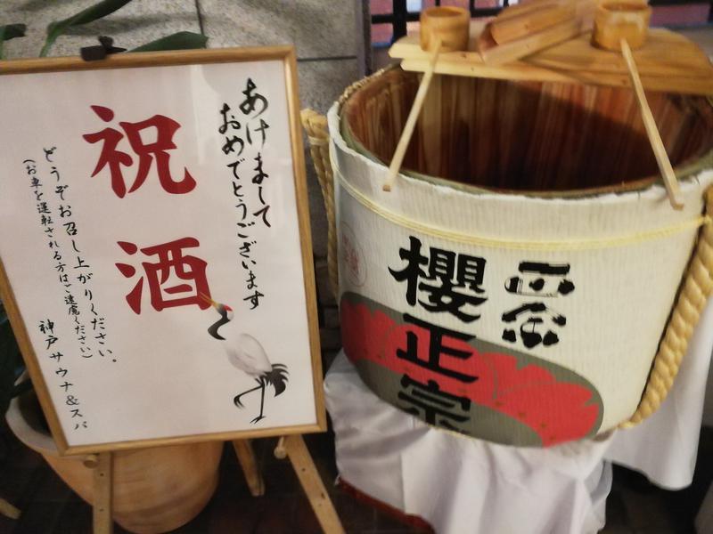 リピンチ (´д`i)さんの神戸サウナ&スパのサ活写真