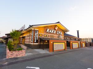 RAKU SPA Cafe 浜松 写真