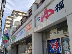 七福温泉 写真