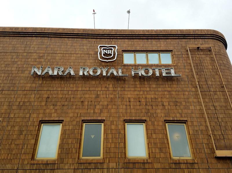 奈良ロイヤルホテル ラ・ロイヤル・スパ 写真