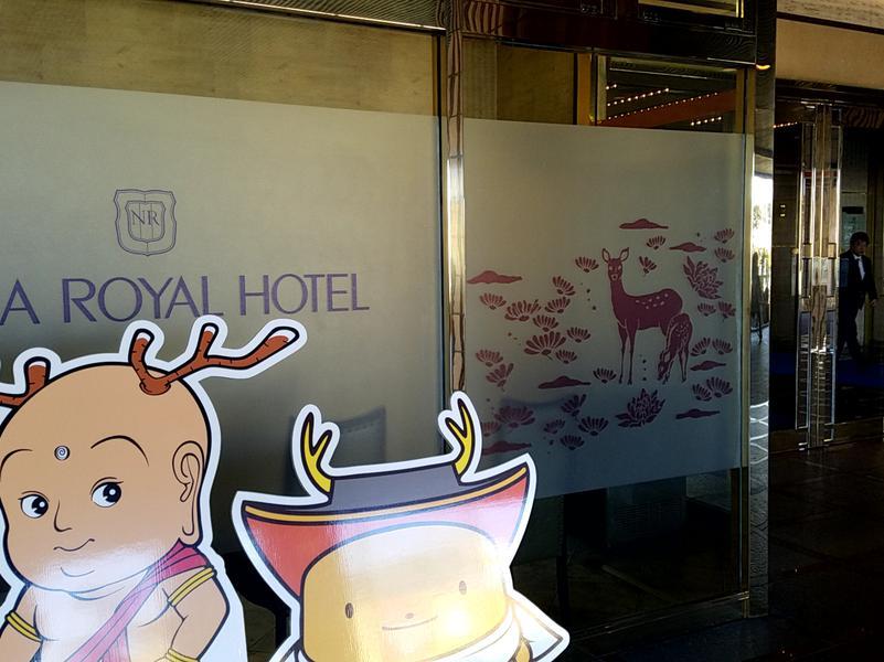 奈良ロイヤルホテル ラ・ロイヤル・スパ 写真ギャラリー0