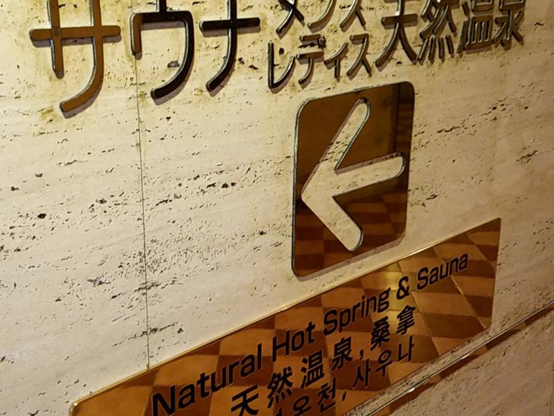 奈良ロイヤルホテル ラ・ロイヤル・スパ 写真ギャラリー1