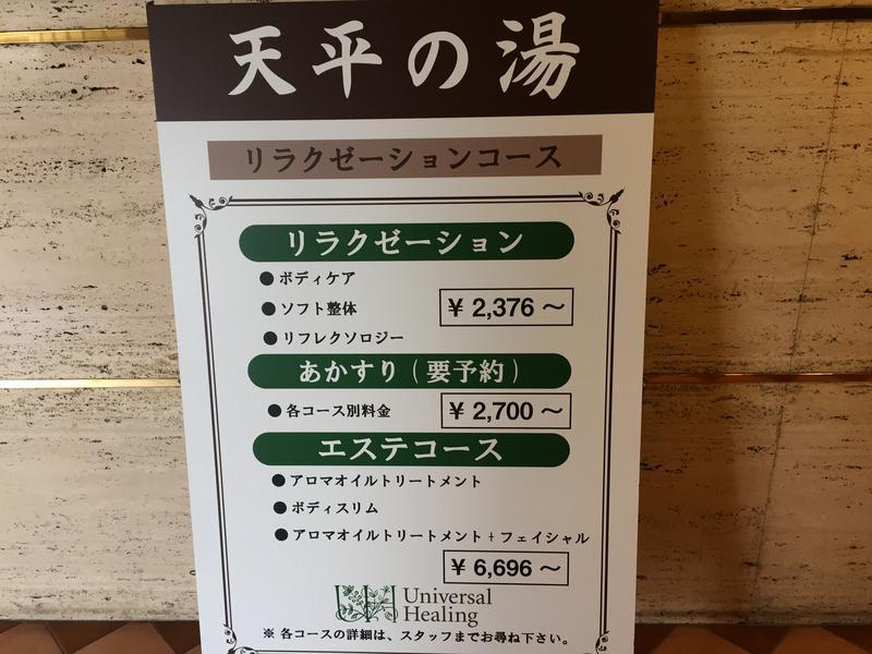 奈良ロイヤルホテル ラ・ロイヤル・スパ 写真ギャラリー3