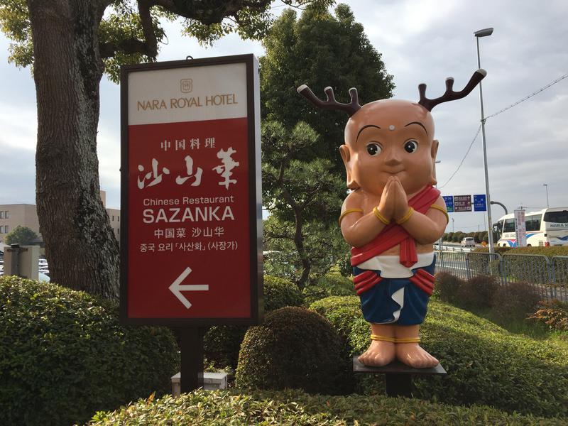 奈良ロイヤルホテル ラ・ロイヤル・スパ 写真ギャラリー4