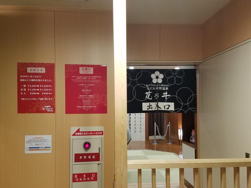 湯元花乃井 写真