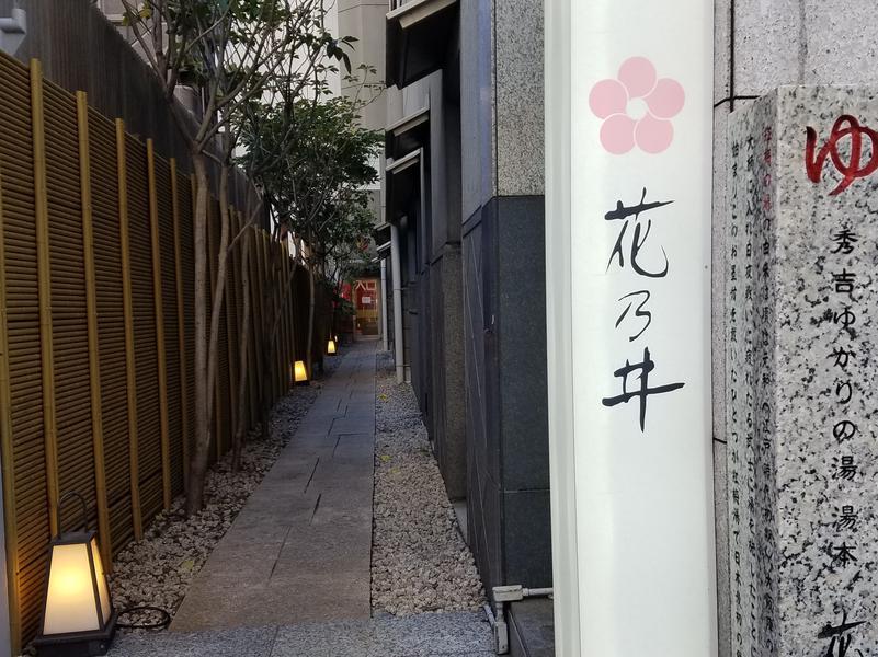 湯元花乃井 写真ギャラリー1