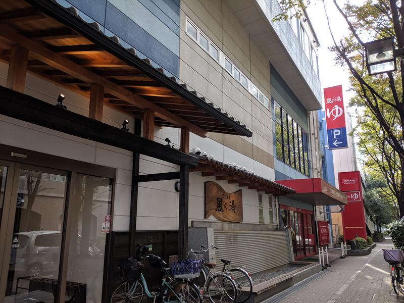 風の湯 新石切店 写真