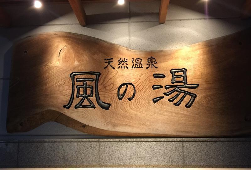 ★サニ丸d★さんの風の湯 新石切店のサ活写真