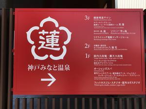 神戸みなと温泉 蓮 写真
