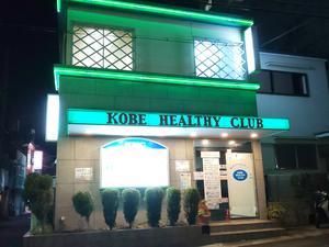 神戸ヘルシークラブ 写真