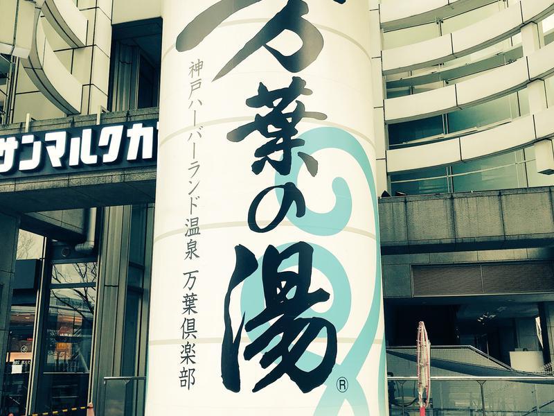 神戸ハーバーランド温泉 万葉倶楽部 写真