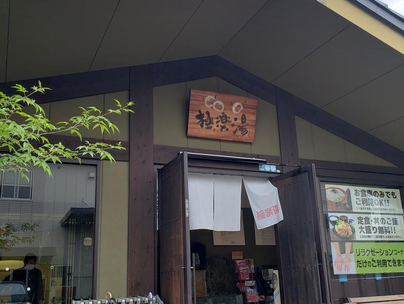 極楽湯 東大阪店 写真