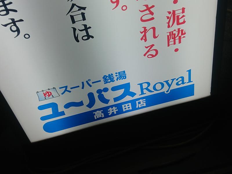 ユーバスロイヤル高井田店 写真ギャラリー3