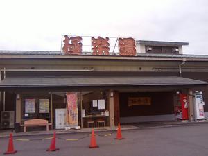 極楽湯 奈良店 写真