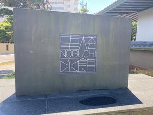望楼NOGUCHI函館 写真