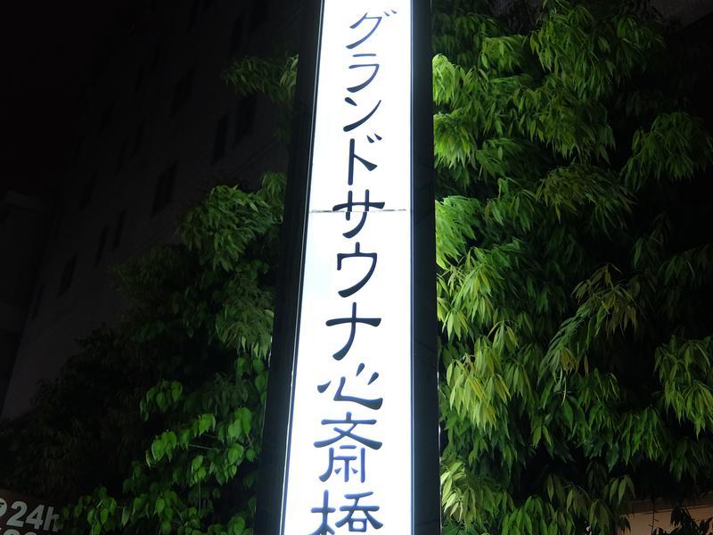 グランドサウナ心斎橋 写真