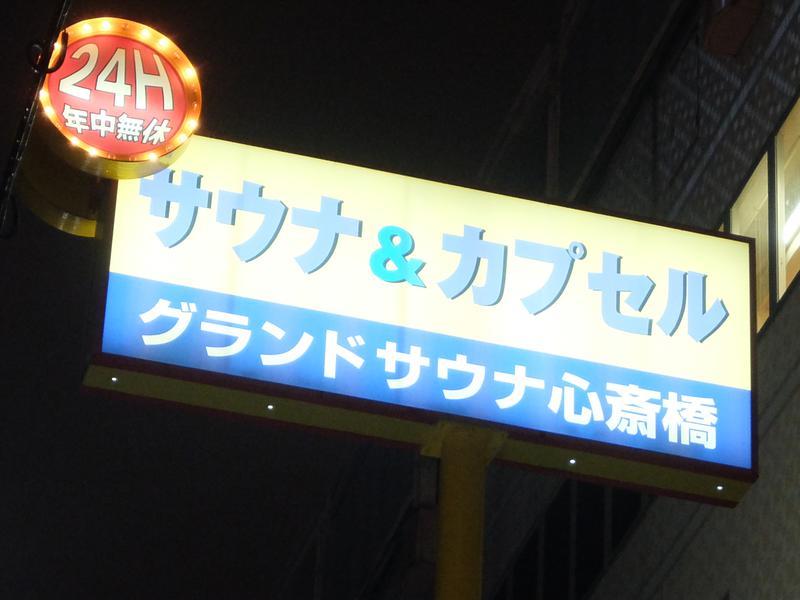 グランドサウナ心斎橋 写真ギャラリー1