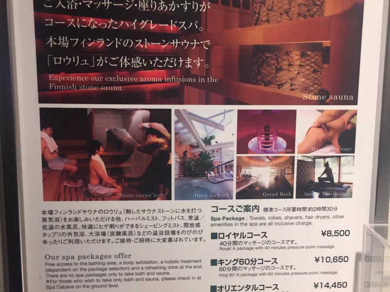 ニュージャパン スパプラザ 写真ギャラリー1