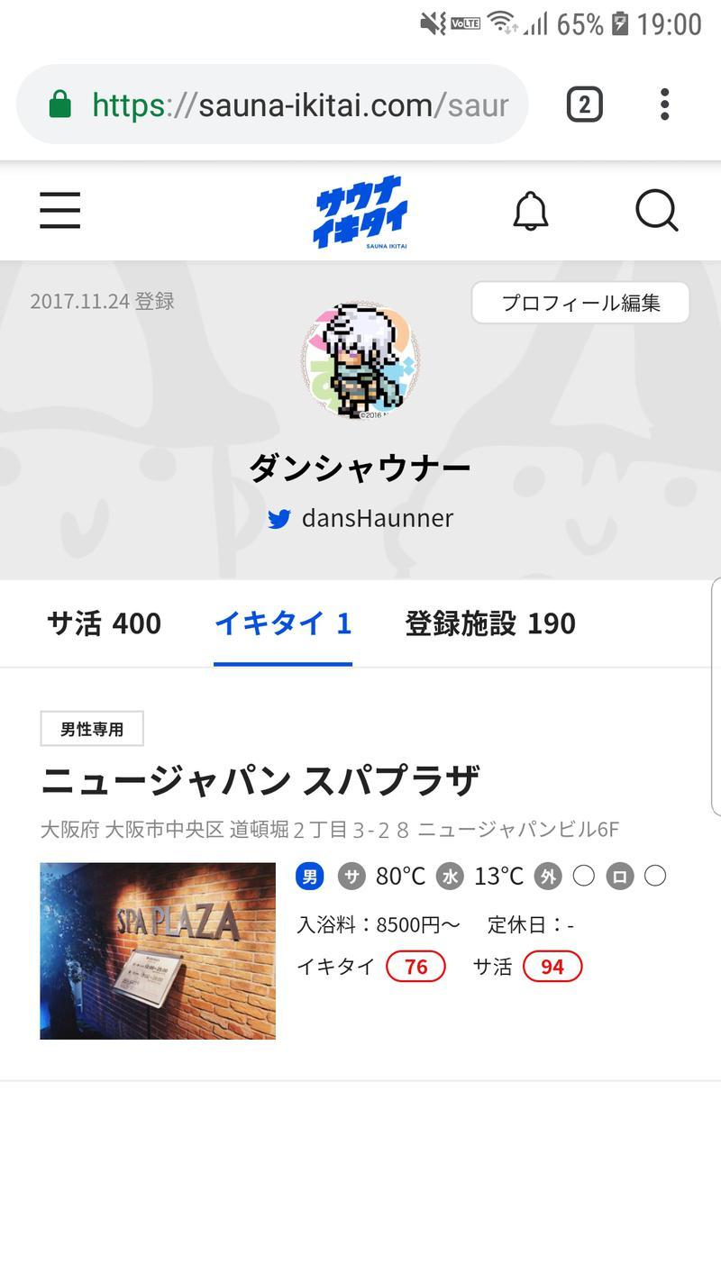 ダンシャウナーさんのニュージャパン スパプラザのサ活写真