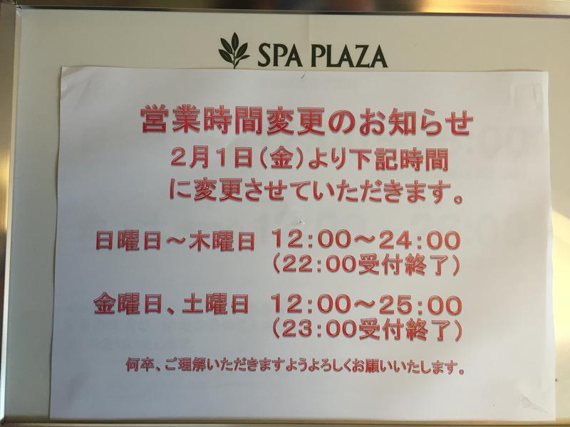 ニュージャパン スパプラザ 写真ギャラリー3