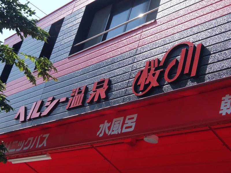ヘルシー温泉桜川 写真