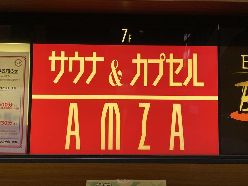 ★サニ丸d★さんのサウナ&カプセル アムザのサ活写真