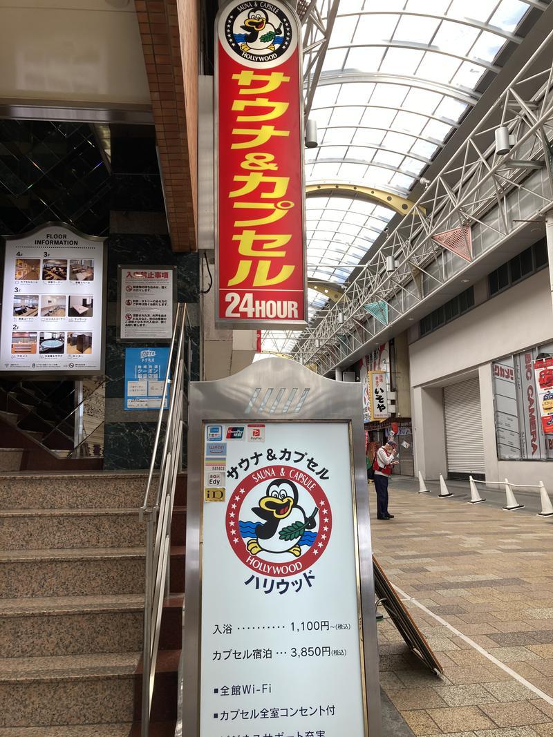 ★サニ丸d★さんのサウナ&カプセル ハリウッド 駅前店のサ活写真
