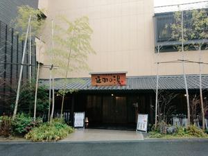 天然温泉 延羽の湯 鶴橋店 写真