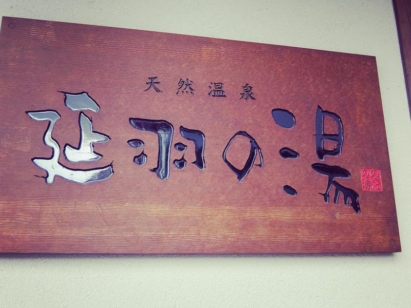 天然温泉 延羽の湯 鶴橋店 写真ギャラリー1