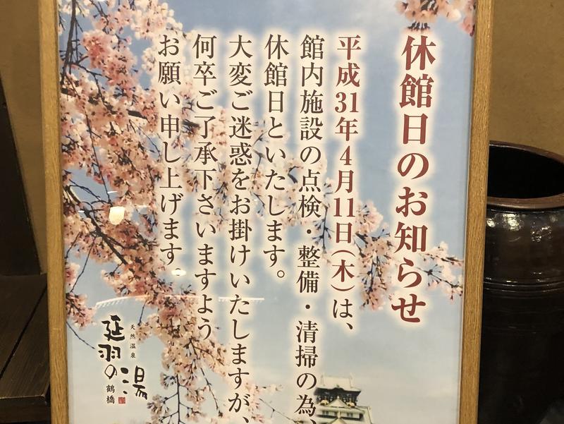 延羽の湯 鶴橋店 写真ギャラリー2