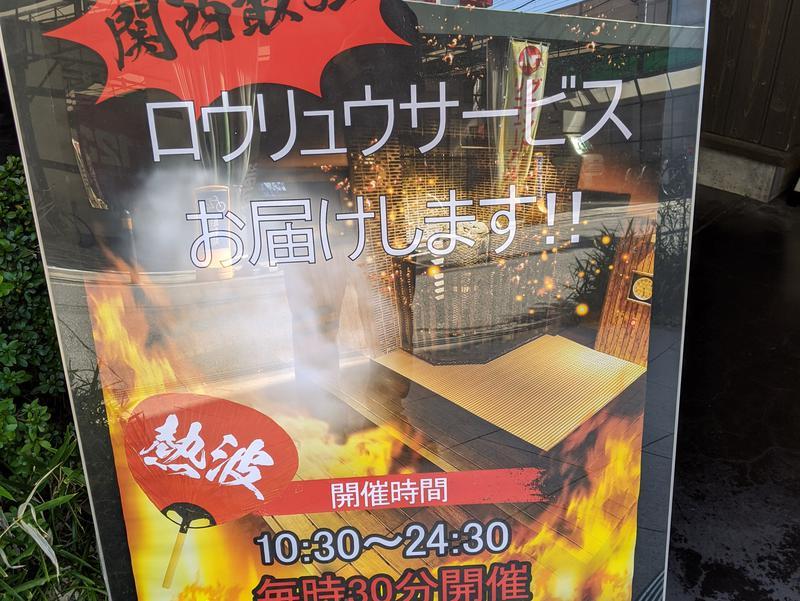 天然温泉 延羽の湯 鶴橋店 写真ギャラリー2