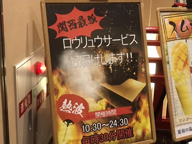 ととのったっき〜さんの天然温泉 延羽の湯 鶴橋店のサ活写真