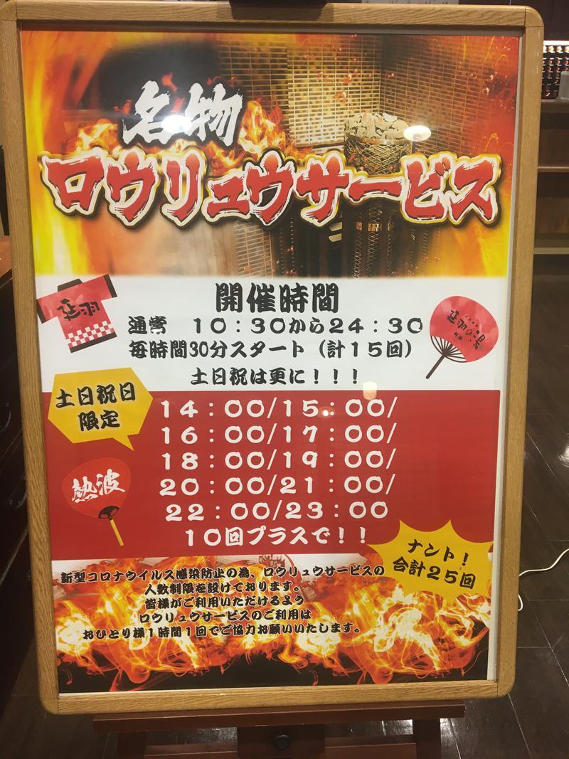 のりおさんの天然温泉 延羽の湯 鶴橋店のサ活写真