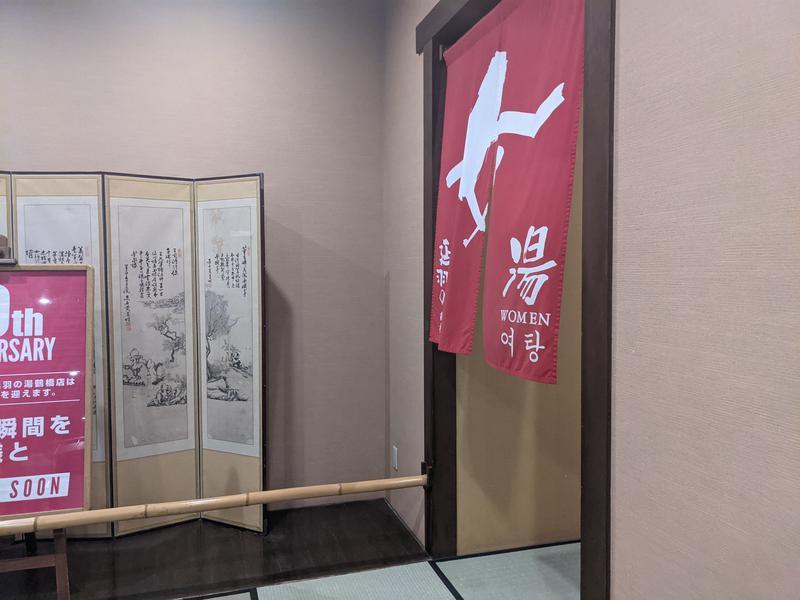 ノン子さんの天然温泉 延羽の湯 鶴橋店のサ活写真