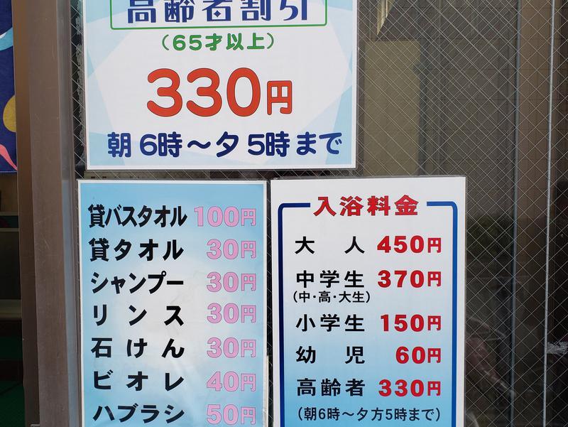 八戸ノ里温泉 写真ギャラリー1
