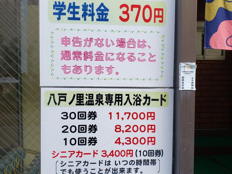 八戸ノ里温泉 写真ギャラリー2