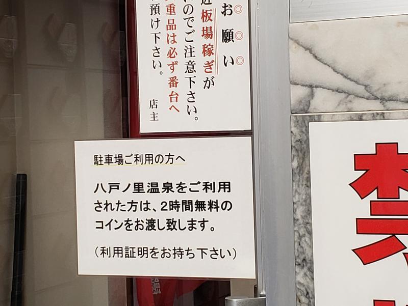 八戸ノ里温泉 写真ギャラリー3